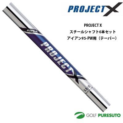 PROJECT X スチールシャフト6本セット アイアン#5-PW用 【■OK■】[日本正規モデル] テーパーティップ
