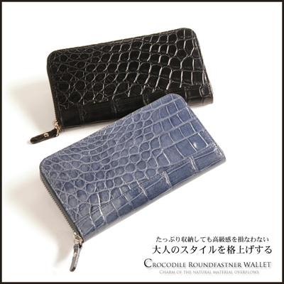 クロコダイル ラウンドファスナー 長財布(No.9550-mens-1)【■SAN■】