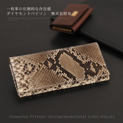ダイヤモンド パイソン 無双 長財布(No.06000152-mens-1)【■SAN■】