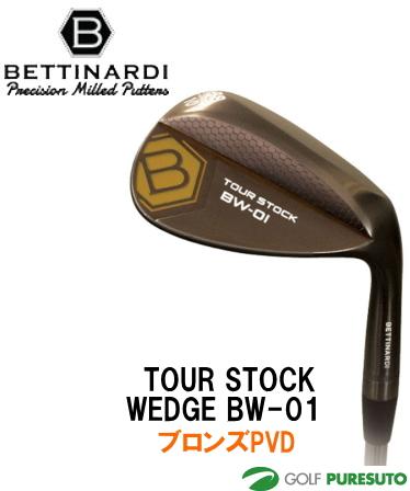 ベティナルディゴルフ TOUR STOCK WEDGE BW-01【ブロンズPVD】DG S200シャフト [BETTINARDI GOLFツアーストックウェッジ]【■Kag■】