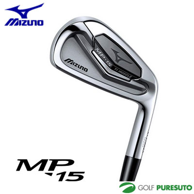 ミズノ MP-15 アイアン 6本セット(#5-9,PW) Dynamic Gold/NS PRO 950GH(スチール)シャフト[MIZUNO エムピー]【■M■】