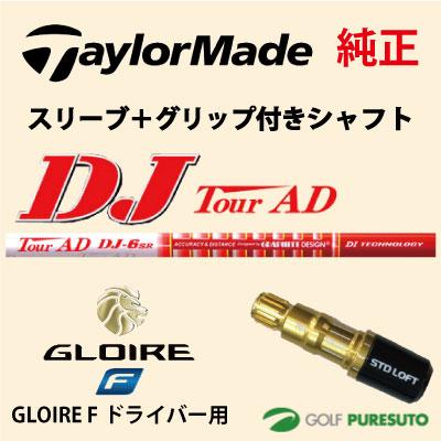 【スリーブ+グリップ装着モデル】テーラーメイド GLOIRE F ドライバー用 シャフト単体 グラファイトデザイン Tour AD DJモデル【■Tays■】
