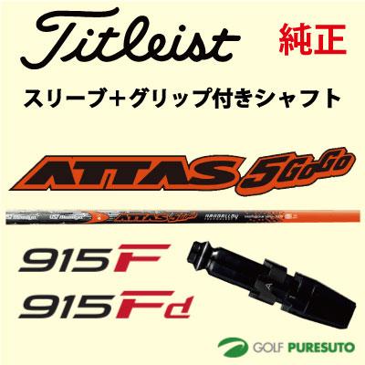 【スリーブ+グリップ装着モデル】タイトリスト 915Fシリーズ フェアウェイウッド用 シャフト単体 ATTAS 5GoGo [Sure Fit Tour]【■ACC■】