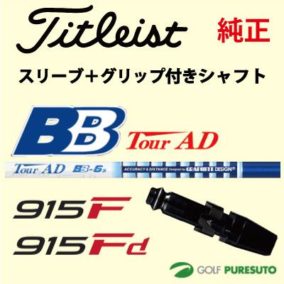【スリーブ+グリップ装着モデル】タイトリスト 915Fシリーズ フェアウェイウッド用 シャフト単体 Tour AD BB [Sure Fit Tour]【■ACC■】