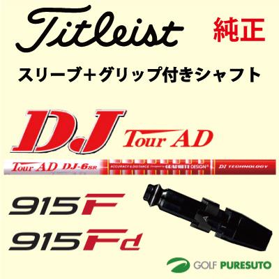 【スリーブ+グリップ装着モデル】タイトリスト 915Fシリーズ フェアウェイウッド用 シャフト単体 Tour AD DJ [Sure Fit Tour]【■ACC■】