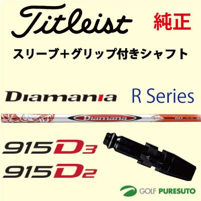 【スリーブ+グリップ装着モデル】タイトリスト 915Dシリーズ ドライバー用 シャフト単体 Diamana R [Sure Fit Tour]【■ACC■】