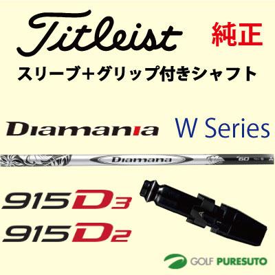 【スリーブ+グリップ装着モデル】タイトリスト 915Dシリーズ ドライバー用 シャフト単体 Diamana W[Sure Fit Tour]【■ACC■】