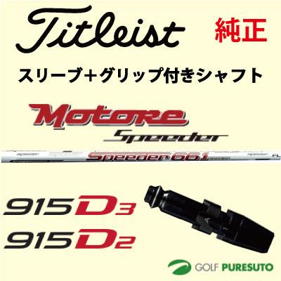 【スリーブ+グリップ装着モデル】タイトリスト 915Dシリーズ ドライバー用 シャフト単体 Motore Speeder [Sure Fit Tour]【■ACC■】