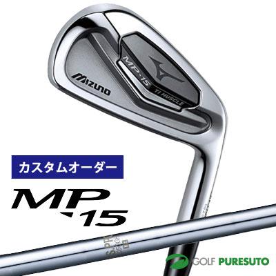 【カスタムオーダー】ミズノ MP-15 アイアン 単品(#4) N.S.PRO 1050GH スチールシャフト[日本仕様][mizuno]【■MC■】