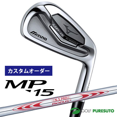 【カスタムオーダー】ミズノ MP-15 アイアン 6本セット(#5-PW) N.S.PRO MODUS3 TOUR130 スチールシャフト[日本仕様][モーダス][mizuno]【■MC■】