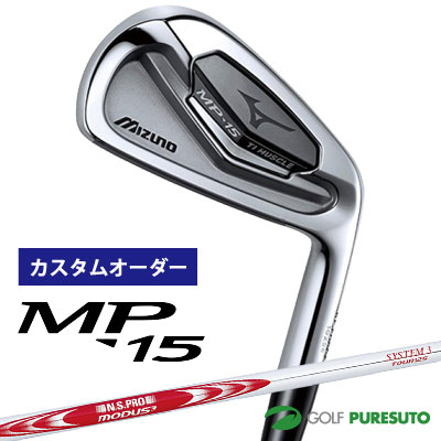 【カスタムオーダー】ミズノ MP-15 アイアン 6本セット(#5-PW) N.S.PRO MODUS3 TOUR125 スチールシャフト[日本仕様][モーダス][mizuno]【■MC■】