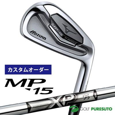 【カスタムオーダー】ミズノ MP-15 アイアン 6本セット(#5-PW) TRUE TEMPER XP95 スチールシャフト[日本仕様][mizuno]【■MC■】