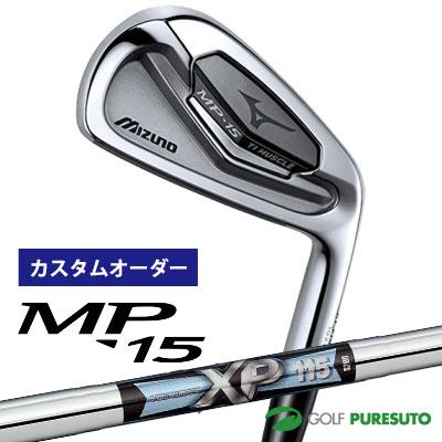 【カスタムオーダー】ミズノ MP-15 アイアン 6本セット(#5-PW) TRUE TEMPER XP115 スチールシャフト[日本仕様][mizuno]【■MC■】