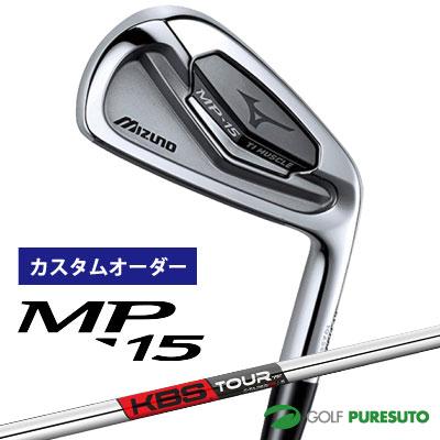 【カスタムオーダー】ミズノ MP-15 アイアン 6本セット(#5-PW)KBS TOUR C-Taper スチールシャフト[日本仕様][mizuno]【■MC■】