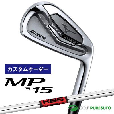 【カスタムオーダー】ミズノ MP-15 アイアン 6本セット(#5-PW)KBS TOUR スチールシャフト[日本仕様][mizuno]【■MC■】