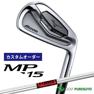 【カスタムオーダー】ミズノ MP-15 アイアン 6本セット(#5-PW) KBS TOUR V スチールシャフト[日本仕様][mizuno]【■MC■】