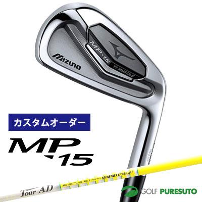 【カスタムオーダー】ミズノ MP-15 アイアン 6本セット(#5-PW)Tour AD-105/115 カーボンシャフト MTカラー[日本仕様][mizuno]【■MC■】