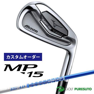 【カスタムオーダー】ミズノ MP-15 アイアン 6本セット(#5-PW)Tour AD-105/115 カーボンシャフト GTカラー[日本仕様][mizuno]【■MC■】
