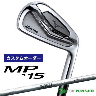 【カスタムオーダー】ミズノ MP-15 アイアン 6本セット(#5-PW)MCI 50/60/70/80(カーボン)シャフト[日本仕様][mizuno]【■MC■】