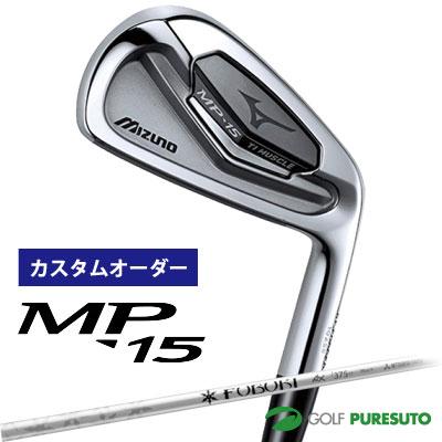 【カスタムオーダー】ミズノ MP-15 アイアン 6本セット(#5-PW)FUBUKI IRON AX カーボンシャフト[日本仕様][mizuno]【■MC■】