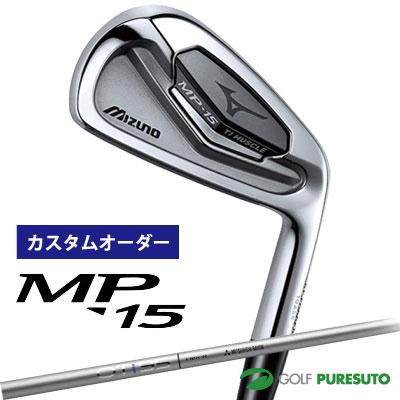 【カスタムオーダー】ミズノ MP-15 アイアン 6本セット(#5-PW)OT IRON カーボンシャフト[日本仕様][mizuno]【■MC■】