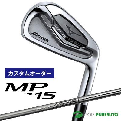【カスタムオーダー】ミズノ MP-15 アイアン 単品(#4)ATTAS IRON 80 カーボンシャフト[日本仕様][mizuno]【■MC■】