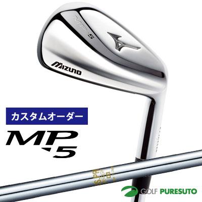 【カスタムオーダー】ミズノ MP-5 アイアン 単品(#3、#4)N.S.PRO 850GH スチールシャフト[日本仕様][mizuno]【■MC■】