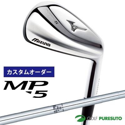 【カスタムオーダー】ミズノ MP-5 アイアン 6本セット(#5-PW)N.S.PRO V90 スチールシャフト[日本仕様][mizuno]【■MC■】