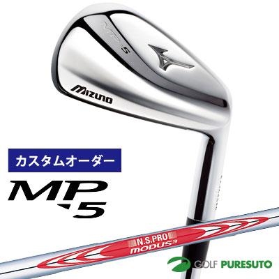【カスタムオーダー】ミズノ MP-5 アイアン 6本セット(#5-PW)MODUS3 TOUR120 スチールシャフト[日本仕様][モーダス][mizuno]【■MC■】