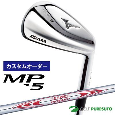 【カスタムオーダー】ミズノ MP-5 アイアン 6本セット(#5-PW)N.S.PRO MODUS3 TOUR130 スチールシャフト[日本仕様][モーダス][mizuno]【■MC■】