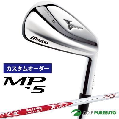 【カスタムオーダー】ミズノ MP-5 アイアン 単品(#3、#4)N.S.PRO MODUS3 SYSTEM3 TOUR125 スチールシャフト[日本仕様][モーダス][mizuno]【■MC■】