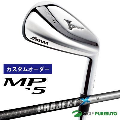 【カスタムオーダー】ミズノ MP-5 アイアン 単品(#3、#4)PROJECT X PXi スチールシャフト[日本仕様][mizuno]【■MC■】
