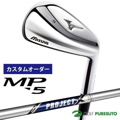【カスタムオーダー】ミズノ MP-5 アイアン 6本セット(#5-PW)PROJECT X スチールシャフト[日本仕様][mizuno]【■MC■】