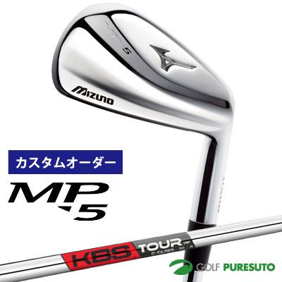 【カスタムオーダー】ミズノ MP-5 アイアン 6本セット(#5-PW)KBS TOUR C-Taper スチールシャフト[日本仕様][mizuno]【■MC■】