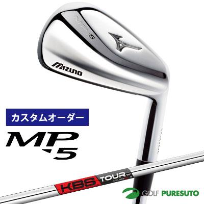 【カスタムオーダー】ミズノ MP-5 アイアン 6本セット(#5-PW)KBS TOUR C-Taper95 スチールシャフト[日本仕様][mizuno]【■MC■】