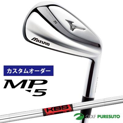 【カスタムオーダー】ミズノ MP-5 アイアン 6本セット(#5-PW)KBS TOUR スチールシャフト[日本仕様][mizuno]【■MC■】