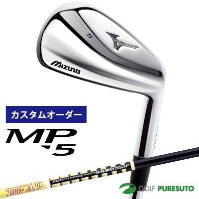 【カスタムオーダー】ミズノ MP-5 アイアン 6本セット(#5-PW)Tour AD-105/115 カーボンシャフト MJカラー[日本仕様][mizuno]【■MC■】