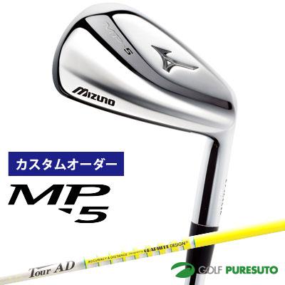 【カスタムオーダー】ミズノ MP-5 アイアン 単品(#3、#4)Tour AD-105/115 カーボンシャフト MTカラー[日本仕様][mizuno]【■MC■】