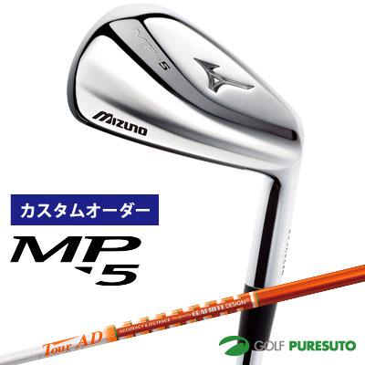 【カスタムオーダー】ミズノ MP-5 アイアン 6本セット(#5-PW)Tour AD-105/115 カーボンシャフト DIカラー[日本仕様][mizuno]【■MC■】