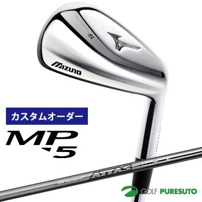 【カスタムオーダー】ミズノ MP-5 アイアン 6本セット(#5-PW)ATTAS IRON 80 カーボンシャフト[日本仕様][mizuno]【■MC■】