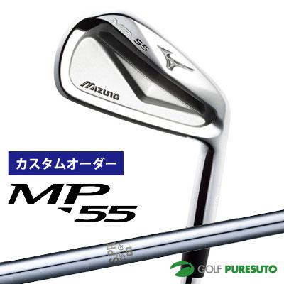 【カスタムオーダー】ミズノ MP-55 アイアン 単品(#4)NSPRO 1050GH スチールシャフト[日本仕様][mizuno]【■MC■】