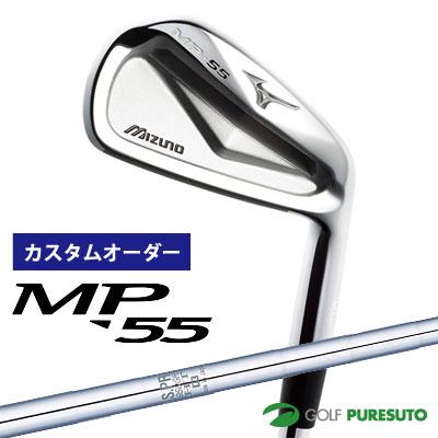 【カスタムオーダー】ミズノ MP-55 アイアン 6本セット(#5-PW)950GH HT テーパー スチールシャフト[日本仕様][mizuno]【■MC■】