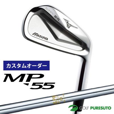 【カスタムオーダー】ミズノ MP-55 アイアン 6本セット(#5-PW)NSPRO 850GH スチールシャフト[日本仕様][mizuno]【■MC■】