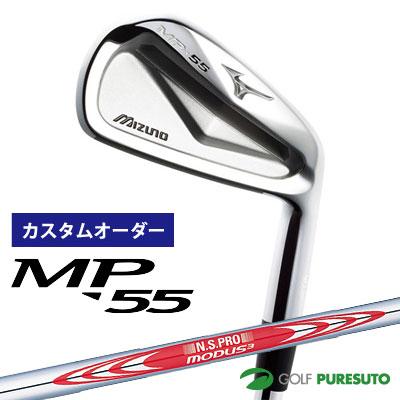【カスタムオーダー】ミズノ MP-55 アイアン 6本セット(#5-PW)NSPRO MODUS3 TOUR120 スチールシャフト[日本仕様][モーダス][mizuno]【■MC■】