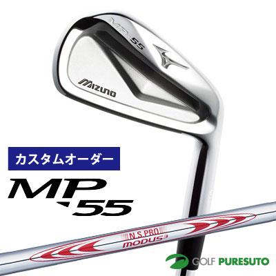 【カスタムオーダー】ミズノ MP-55 アイアン 単品(#4)NSPRO MODUS3 TOUR130 スチールシャフト[日本仕様][モーダス][mizuno]【■MC■】