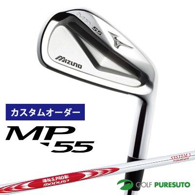 【カスタムオーダー】ミズノ MP-55 アイアン 単品(#4)NSPRO MODUS3 SYSTEM3 TOUR125 スチールシャフト[日本仕様][モーダス][mizuno]【■MC■】