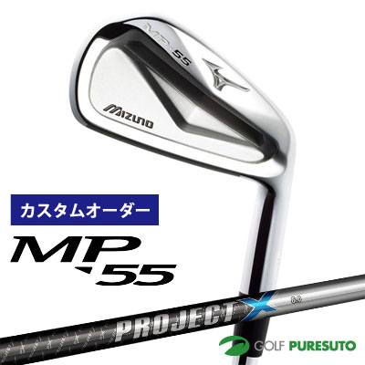 【カスタムオーダー】ミズノ MP-55 アイアン 単品(#4)PROJECT X PXi スチールシャフト[日本仕様][mizuno]【■MC■】