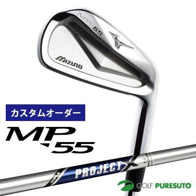 【カスタムオーダー】ミズノ MP-55 アイアン 単品(#4)PROJECT X スチールシャフト[日本仕様][mizuno]【■MC■】