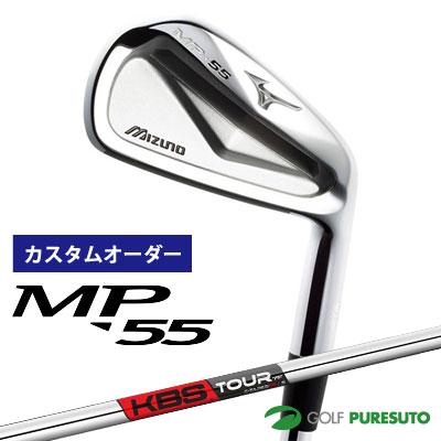 【カスタムオーダー】ミズノ MP-55 アイアン 単品(#4)KBS TOUR C-Taper95 スチールシャフト[日本仕様][mizuno]【■MC■】
