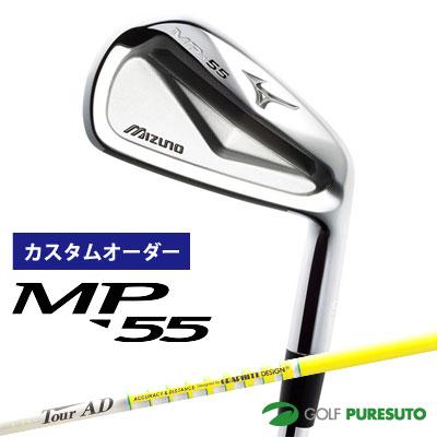 【カスタムオーダー】ミズノ MP-55 アイアン 6本セット(#5-PW)Tour AD-65TypeII/75/85/95 カーボンシャフト MTカラー[日本仕様][mizuno]【■MC■】